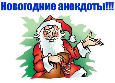 Сценарий Новогодний утренник для взрослых  Сценарии и